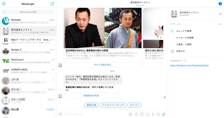 Messenger東洋.png