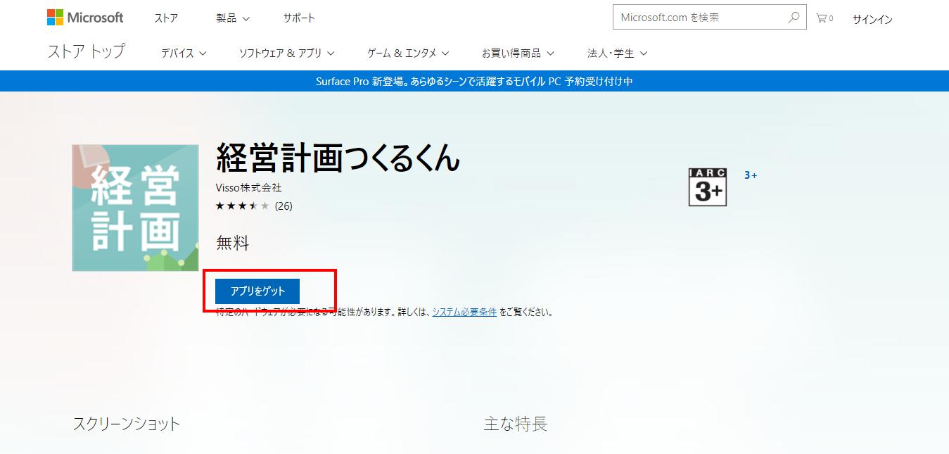 経営計画つくるくん_を購入_-_Microsoft_ストア_日本.png