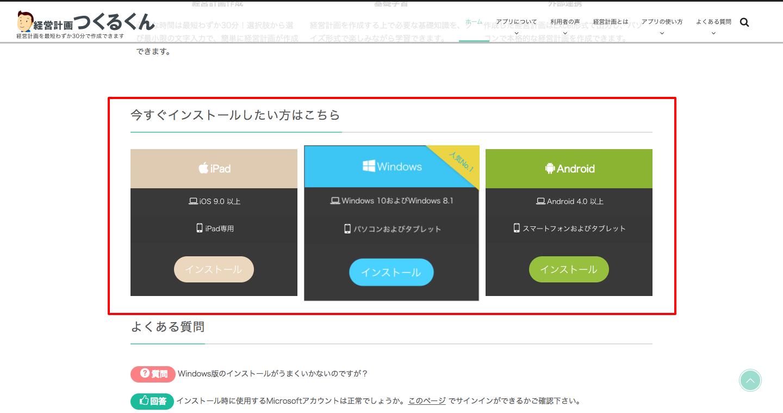 経営計画つくるくん 公式サイトインストール.png