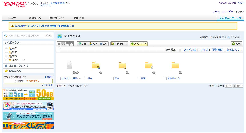 マイボックス___Yahoo_ボックス.png