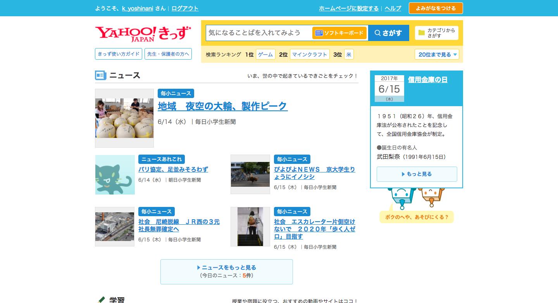 Yahoo_きっず.png