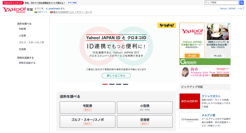 Yahoo_宅配___宅急便・メール便などの送料比較・集荷依頼.png