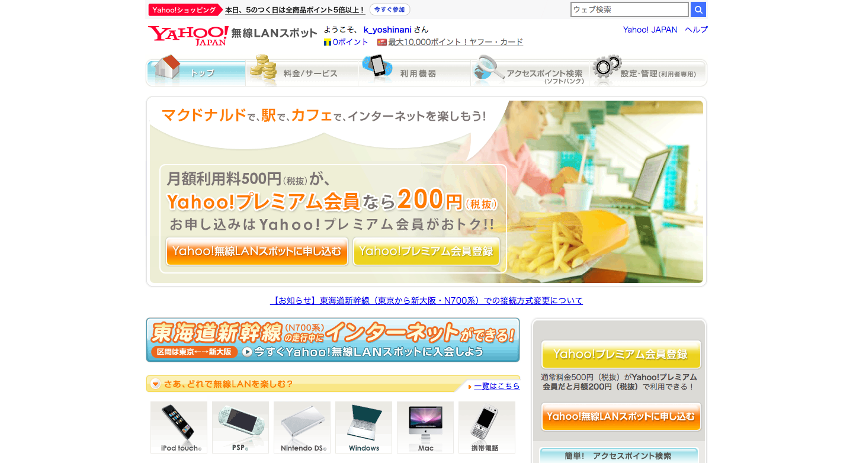 公衆無線LANサービスはYahoo_無線LANスポット___Yahoo_無線LANスポット.png
