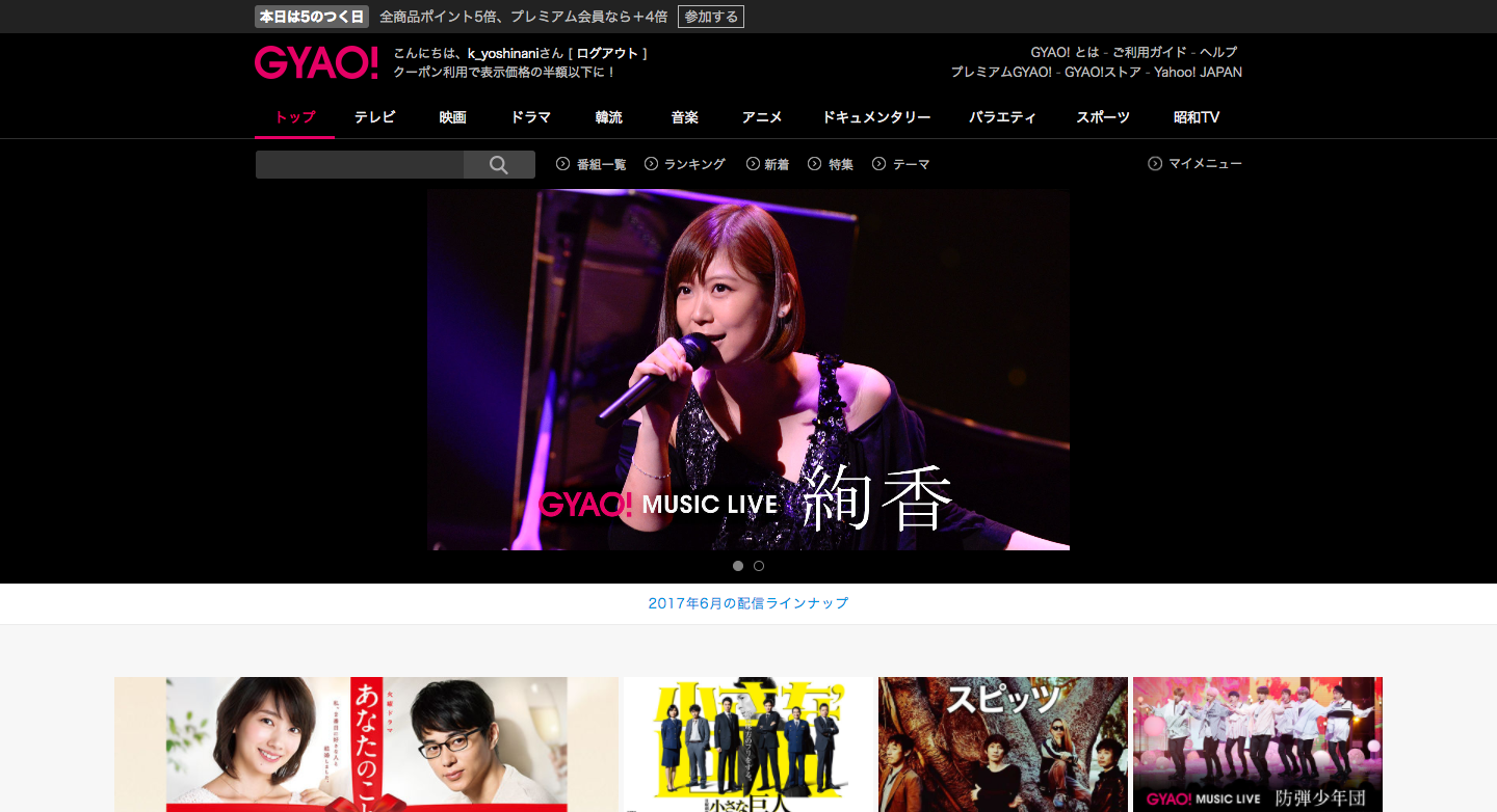 GYAO____無料動画___定額&見放題動画サービス.png