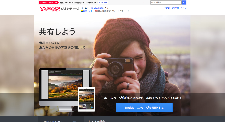 簡単ホームページ作成サービス(無料)___Yahoo_ジオシティーズ.png