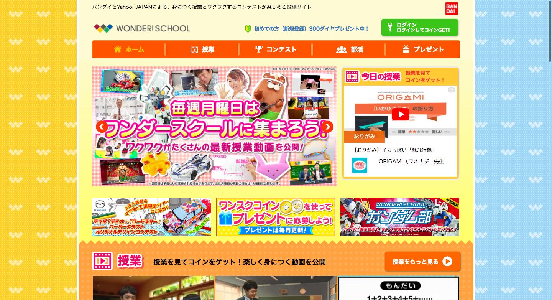 ワンダースクール___バンダイとYahoo__JAPANによる無料で動画やコンテストが楽しめる投稿サイト.png