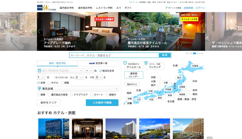 ホテル予約・旅館予約_一休.com_.png