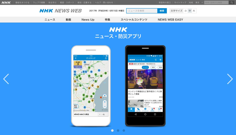 NHK_ニュース・防災アプリ|NHK_NEWS_WEB.png