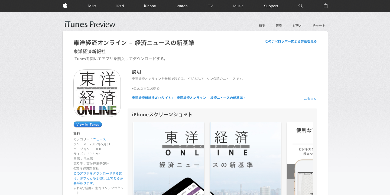 東洋経済オンライン___経済ニュースの新基準_on_the_App_Store.png