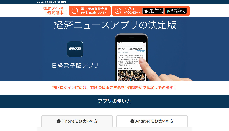 日経電子版アプリ.png