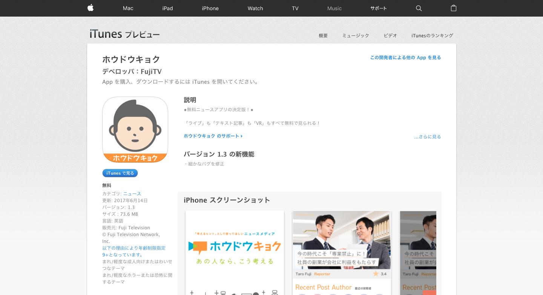 ホウドウキョクを_App_Store_で.png