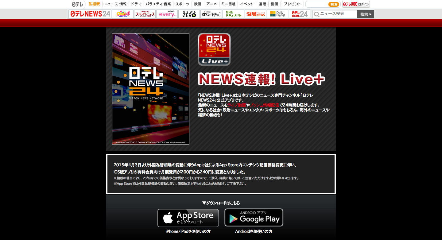 NEWS速報__Live____日テレNEWS24.png