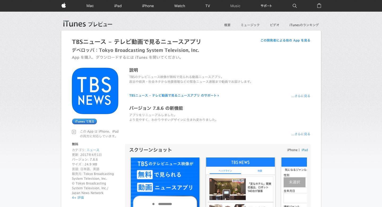 TBSニュース___テレビ動画で見るニュースアプリを_App_Store_で.png