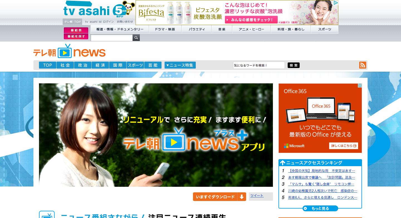 リニューアルでさらに充実!ますます便利に!テレ朝news+アプリ|テレビ朝日.png