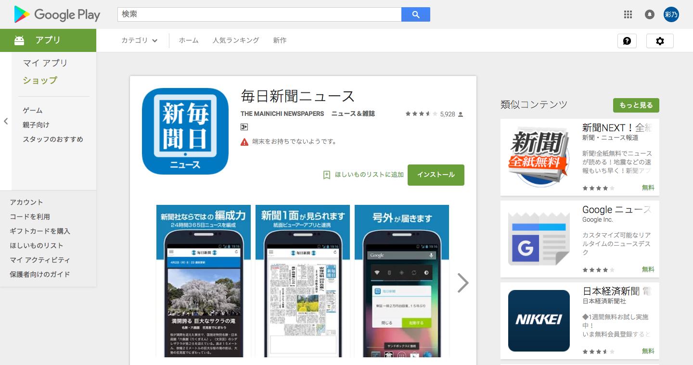 毎日新聞ニュース___Google_Play_の_Android_アプリ.png
