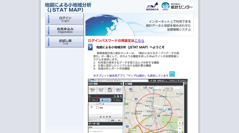 地図による小地域分析_jSTATMAP_.png