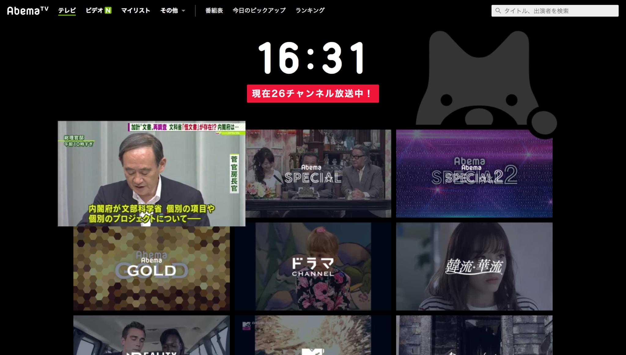 AbemaTV(アベマTV)___インターネットテレビ局.png