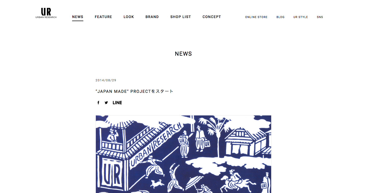 """JAPAN_MADE""_PROJECTをスタート___アーバンリサーチ_URBAN_RESEARCH.png"