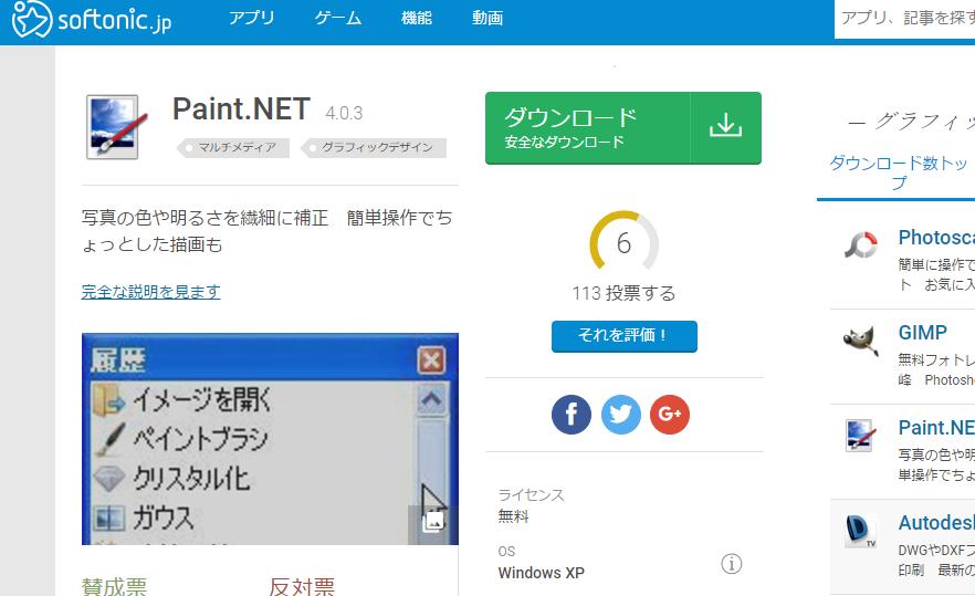 Paint.NETを使う