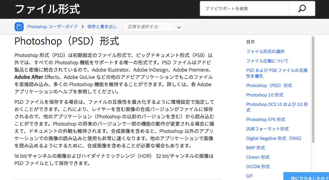 PSDファイルとは何か