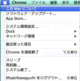 Macの場合