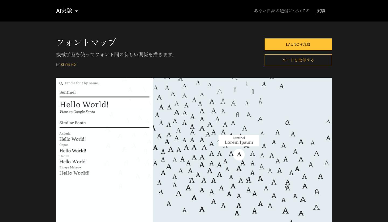 フォントマップ___AI実験.png