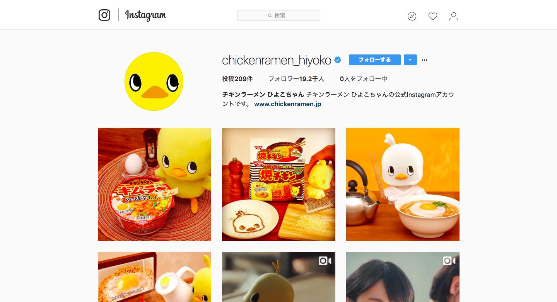 チキンラーメン_ひよこちゃんさん__chickenramen_hiyoko__•_Instagram写真と動画.png
