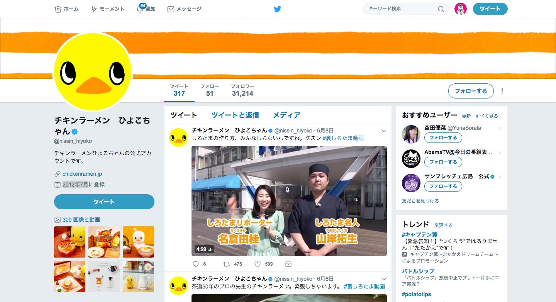 チキンラーメン ひよこちゃん__nissin_hiyoko_さん___Twitter.png