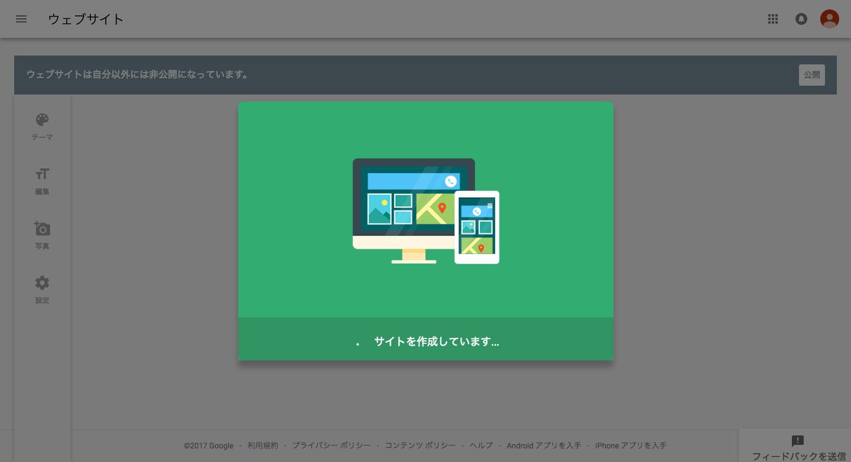 作成中画面.png