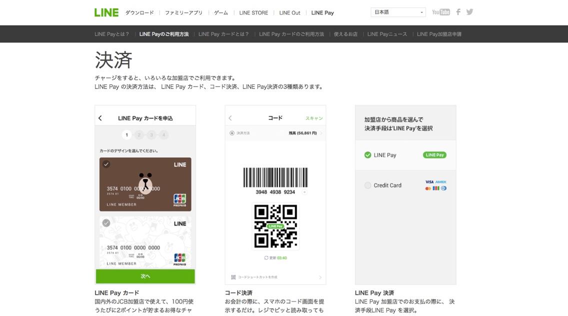 qrcode-pay_-_2.jpg