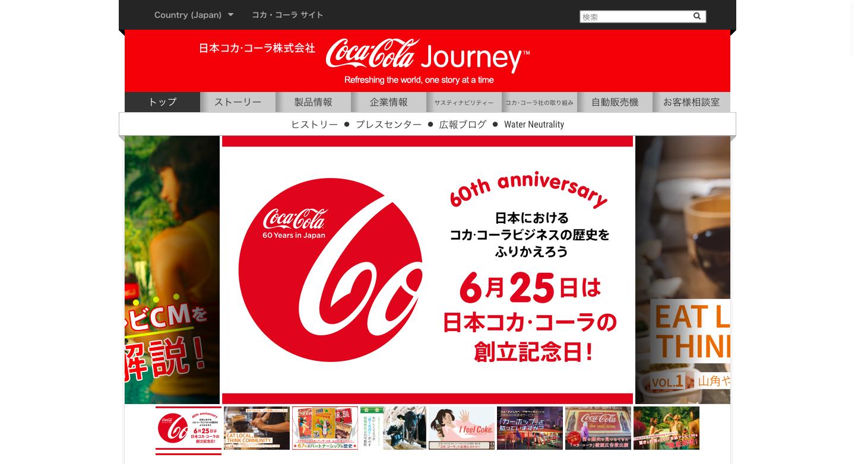 コカ・コーラ ジャーニー__The_Coca_Cola_Company.png