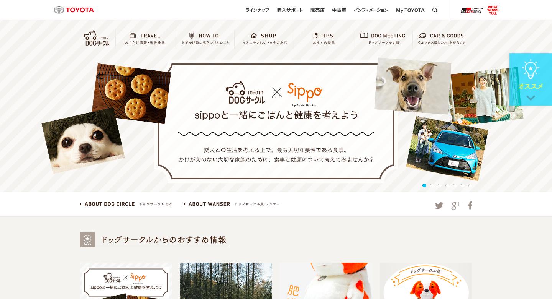 トヨタドッグサークル_|_dog.toyota.jp.png