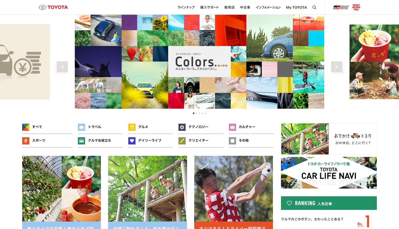 トヨタ_Colors._カラーズ_人生をもっとカラフルに楽しむためのライフスタイル・マガジン___トヨタ自動車WEBサイト.png