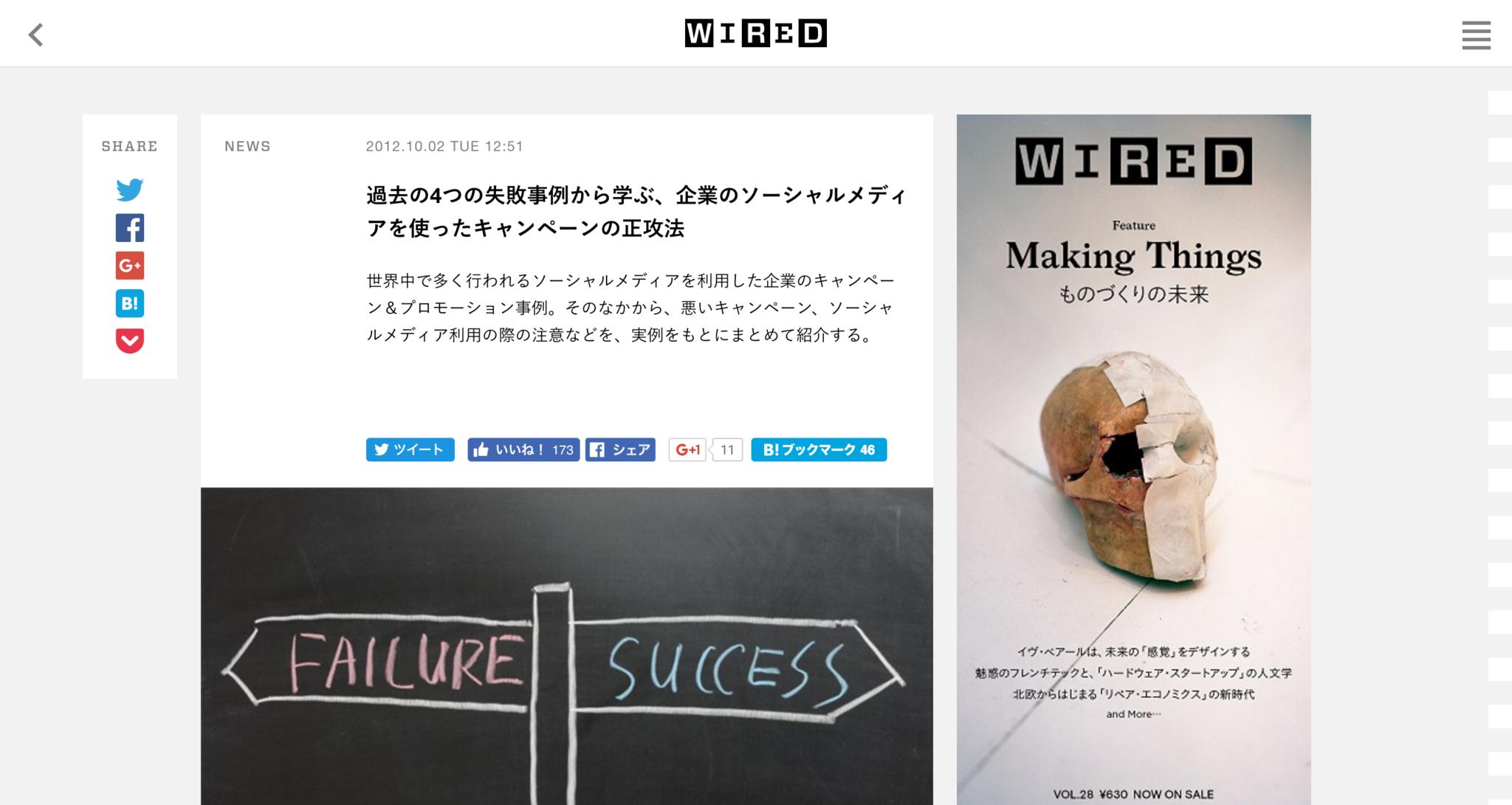 過去の4つの失敗事例から学ぶ、企業のソーシャルメディアを使ったキャンペーンの正攻法|WIRED.jp.png
