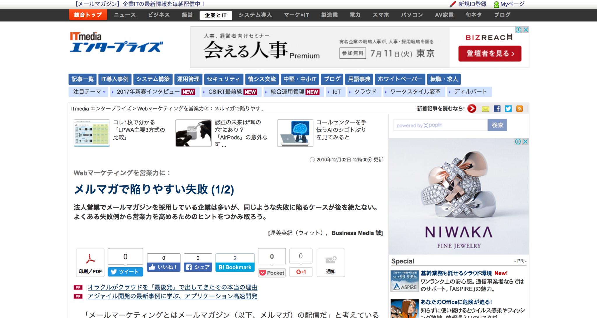 Webマーケティングを営業力に:メルマガで陥りやすい失敗__1_2____ITmedia_エンタープライズ.png