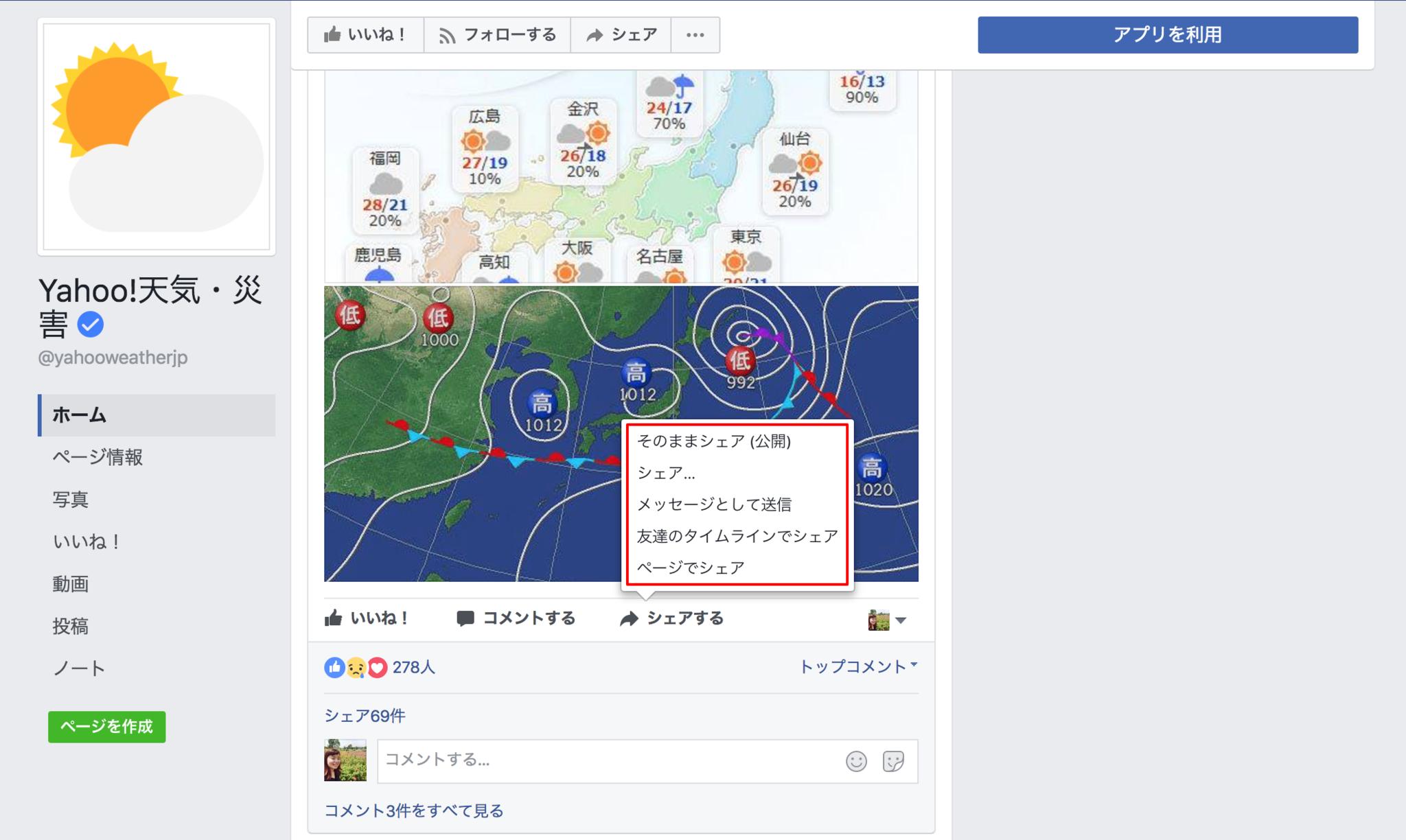 Yahoo_天気・災害___ホーム_(1).png