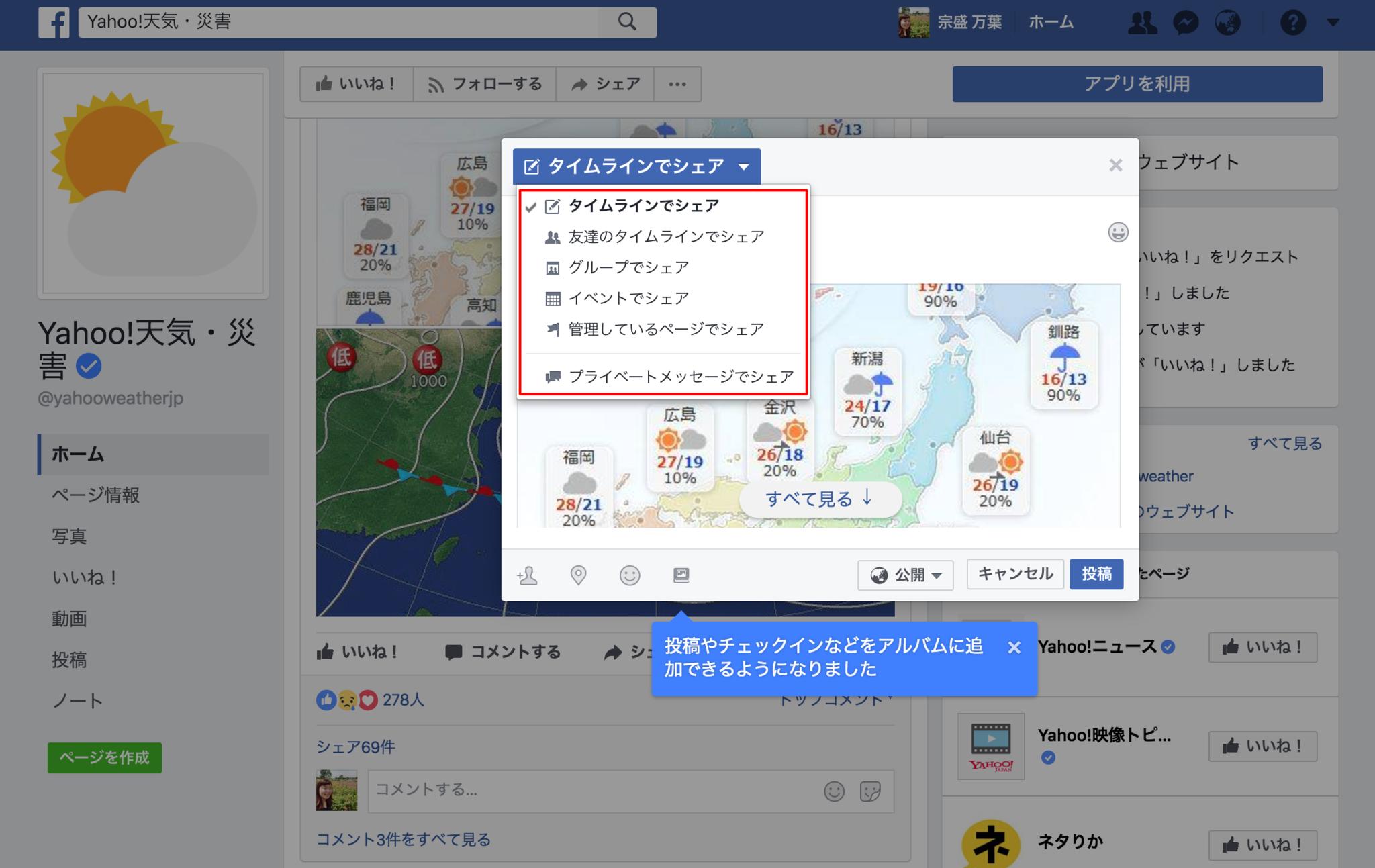 Yahoo_天気・災害___ホーム_(2).png