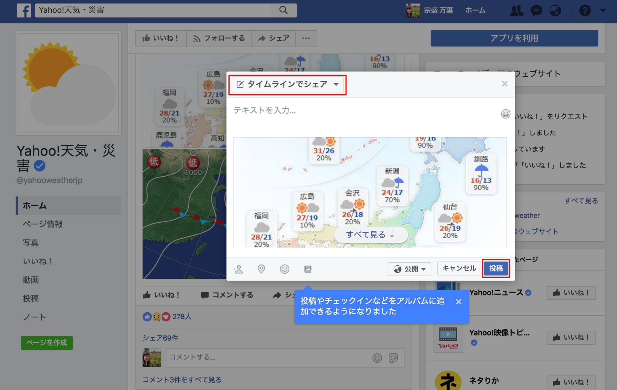 Yahoo_天気・災害___ホーム_(3).png