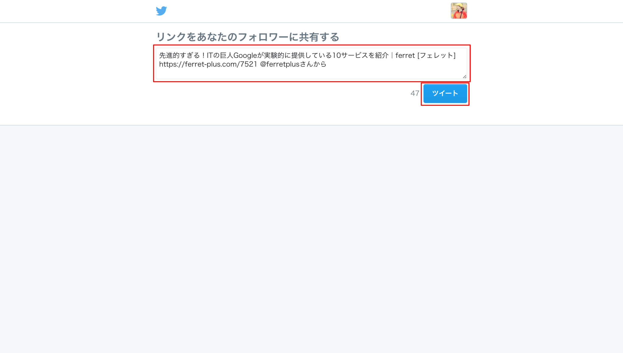 Twitter_でリンクを共有する.png