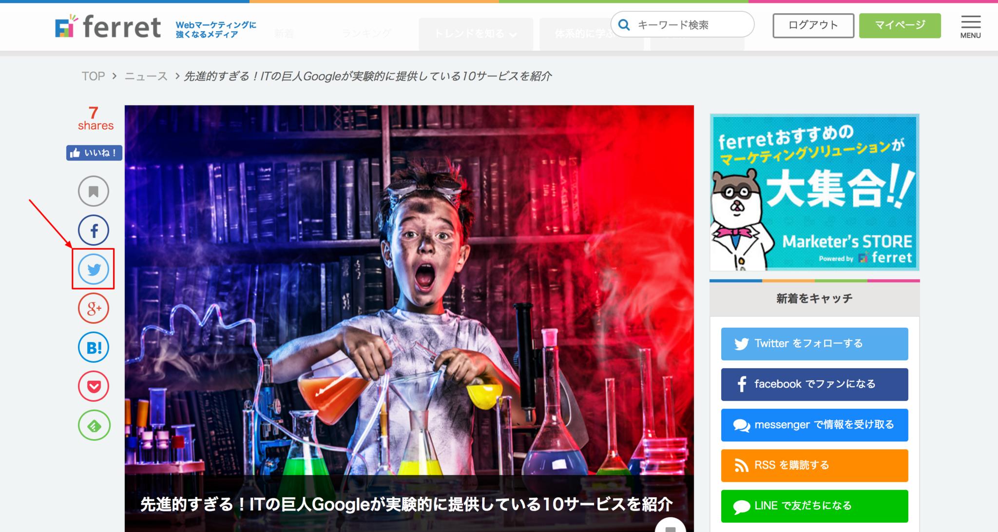 先進的すぎる!ITの巨人Googleが実験的に提供している10サービスを紹介|ferret__フェレット__(2).png
