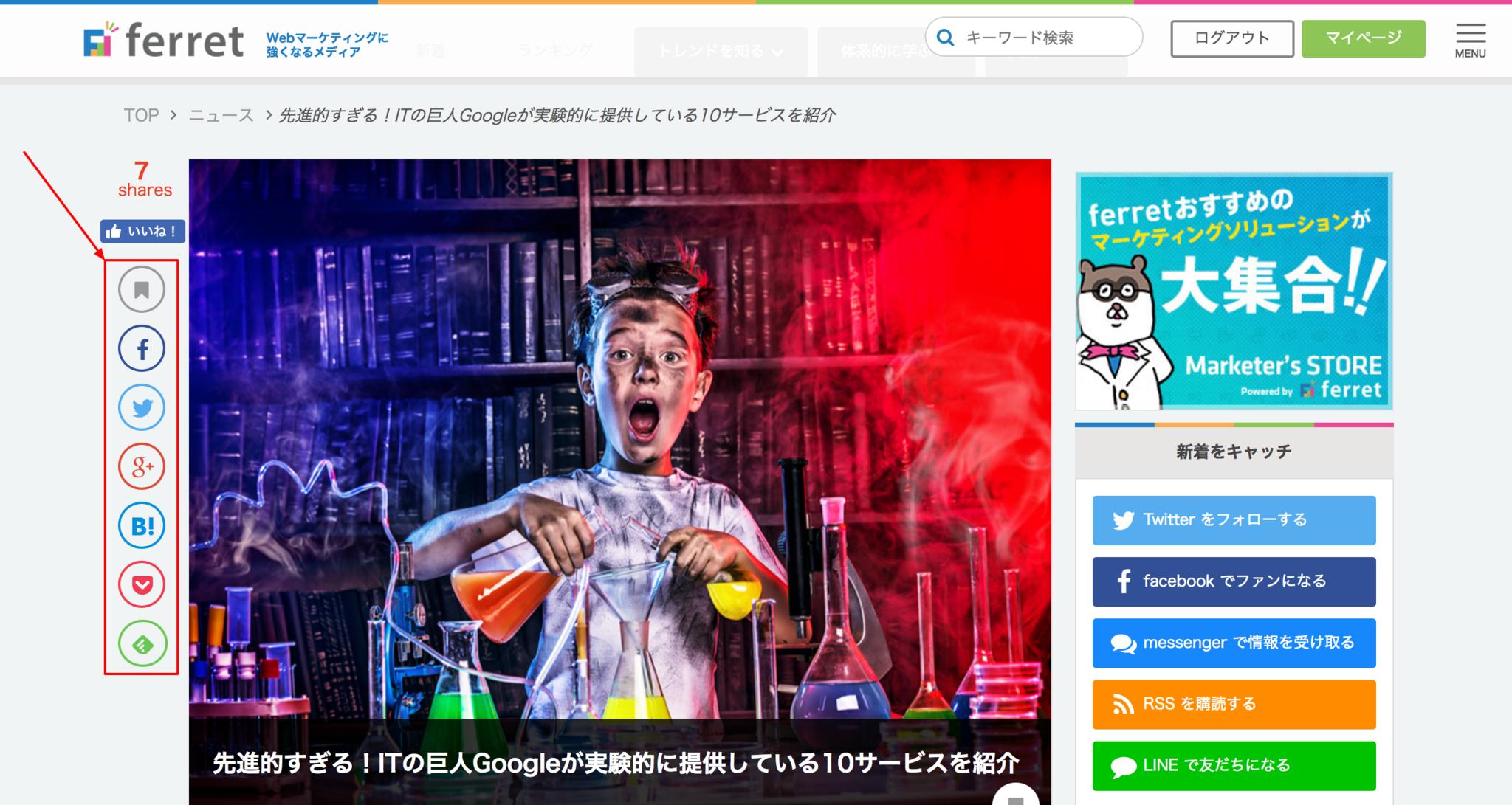 先進的すぎる!ITの巨人Googleが実験的に提供している10サービスを紹介|ferret__フェレット_.png