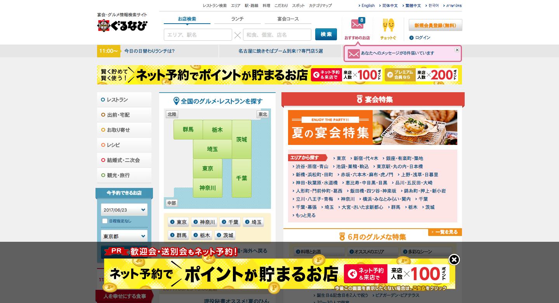ぐるなび___レストラン予約と宴会・グルメ情報_検索サイト.png