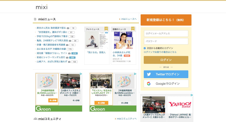 ソーシャル・ネットワーキング_サービス__mixi_ミクシィ__.png