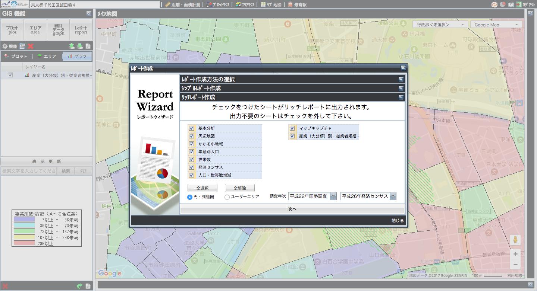 リッチレポート.png