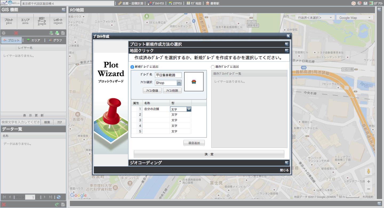 プロット地図クリック.png