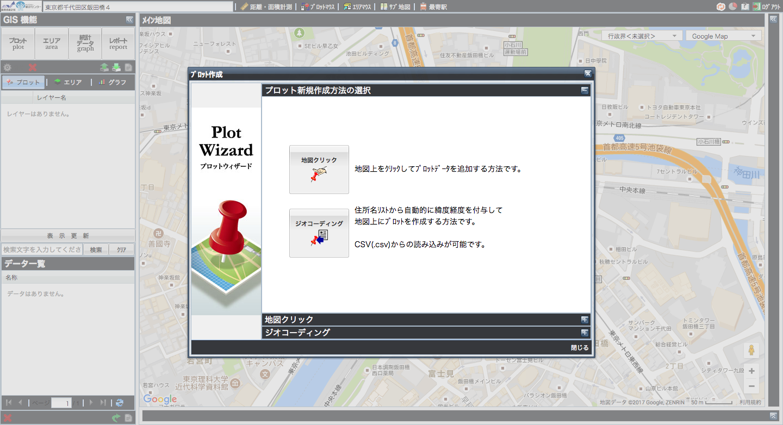 プロット新規作成.png