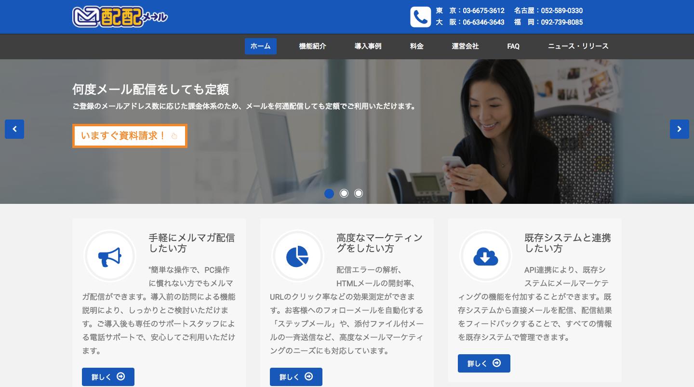 メール配信システム「配配メール」|高機能で低価格なメール配信.png