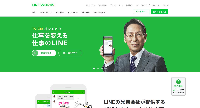 LINEとつながる唯一のビジネスチャット___LINE_WORKS.png