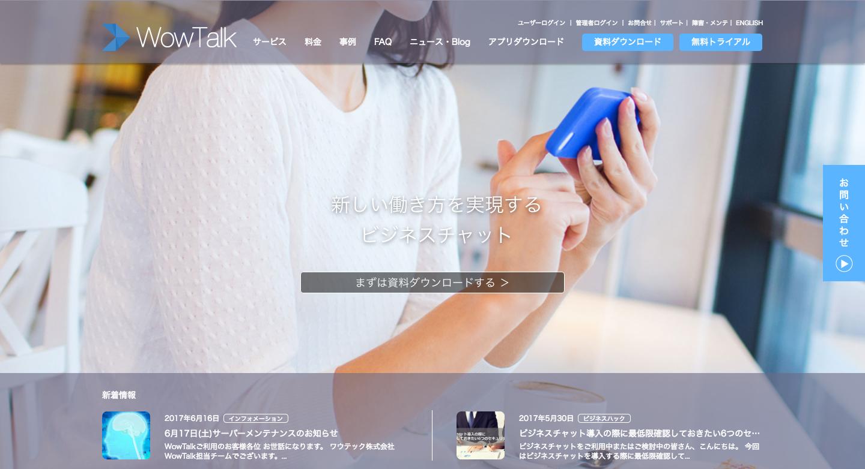 【WowTalk】ビジネスチャット_社内SNSでコミュニケーション活性化.png