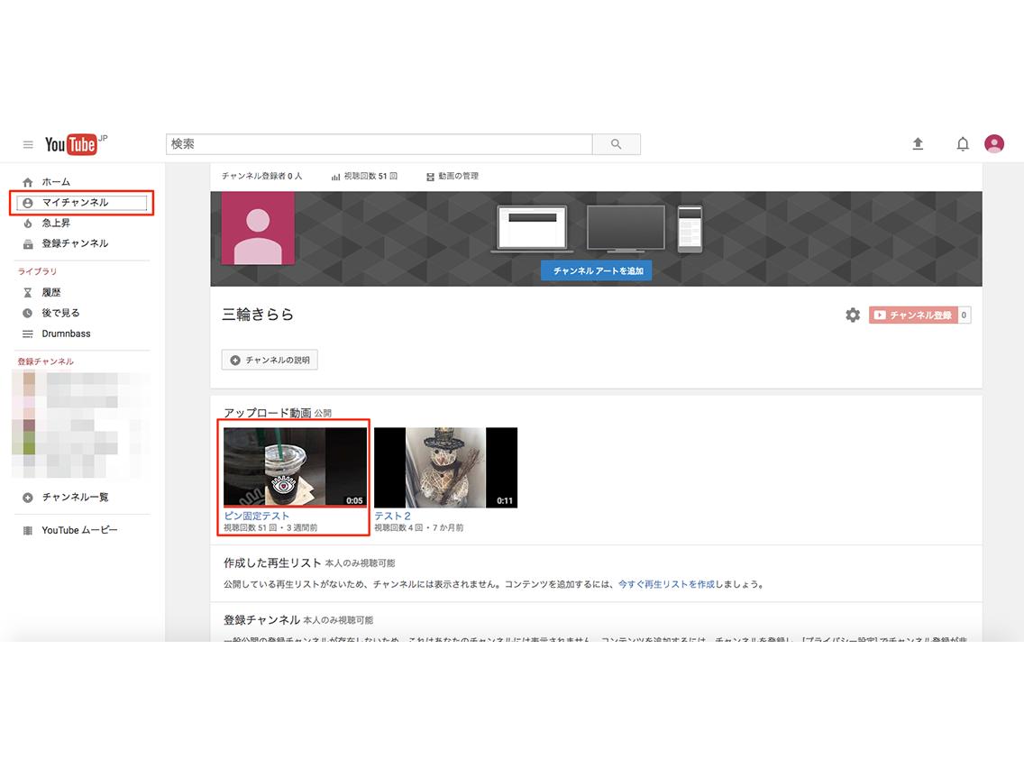 の url チャンネル 自分 youtube